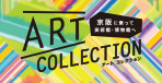 京阪沿線 Art Collection
