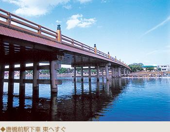 シリーズ3 瀬田の唐橋|京阪沿線...