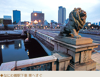 シリーズ5 難波橋|京阪沿線の名...