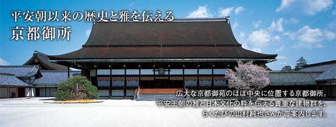 [平安朝以来の歴史と雅を伝える京都御所] 広大な京都御苑